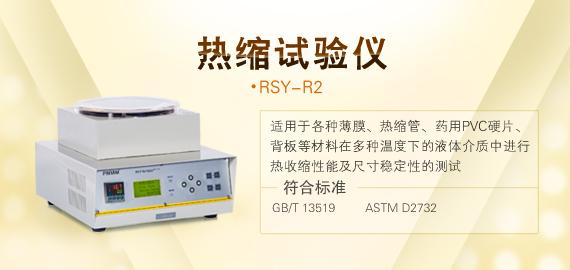 热收缩率测试仪